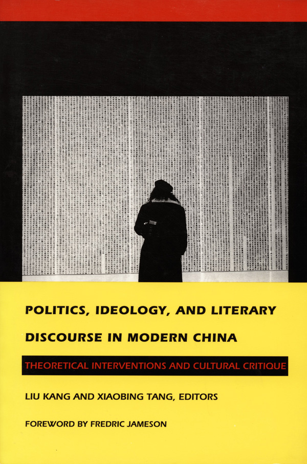 Politics, Ideology, and Literary Discourse in Modern China