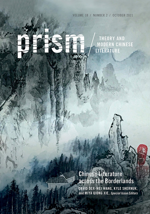 Prism - Featured Journals
