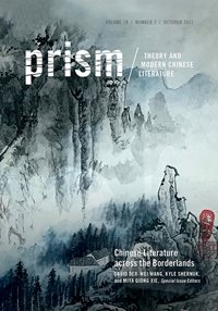 Prism: Theory and Modern Chinese Literature
