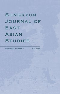 Cover of Sungkyun Journal of East Asian Studies